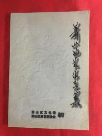 萧山曲艺作品集——(绍兴莲花落·小品·独脚戏故事·说唱 快板)