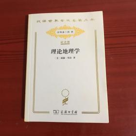 汉译世界学术名著丛书:理论地理学