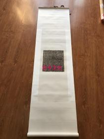 史墙盘。原刻。西周。仅铭文部分。铭文拓片尺寸30.3*33.5厘米。画心尺寸33*98厘米,留白充足可题跋。宣纸艺术微喷原大复制。丝绸覆背,正面素绫精裱。装裱完尺寸47*175厘米左右。庄重大气。朱、墨可选,款式随机。