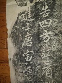 旧拓碑帖:唐寅~唐伯虎书法残石旧拓本