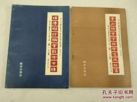 中国钢笔书法自学丛书    上下两册