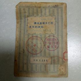 节约是社会主义经济的方法(1948年初版)