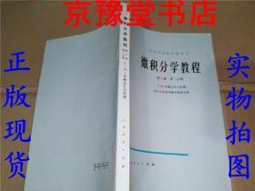 微积分学教程第二卷第一分册