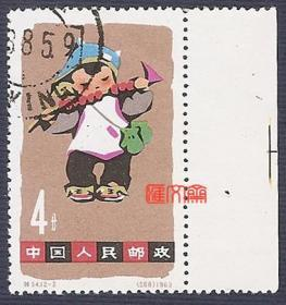 特54儿童生活邮票(12-2)4分吃糖葫芦的孩子,带右边全新盖销邮票,齿孔无折