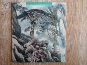 赵景岩画集(仅印量1500册)