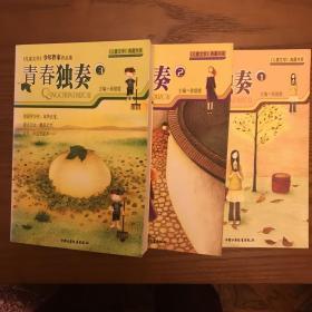 青春独奏.儿童文学典藏书库1、2、3(《儿童文学》少年作家作品集)