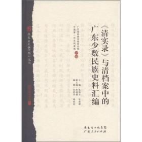 《清实录》与清档案中的广东少数民族史料汇编
