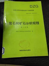 岩石和矿石分析规程 第一分册