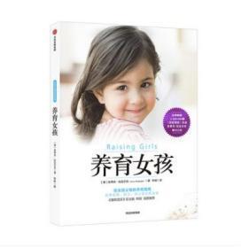 养育女孩  育儿亲子图书 如何养育女孩书籍 家庭教育女儿青春期女生培养 孩子成长