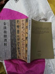 秦汉简牍选粹