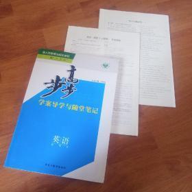 步步高学案导学与随堂笔记 英语选修8( 无分层训练与测评)
