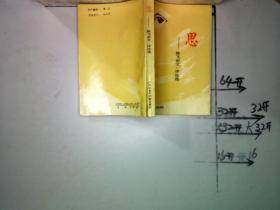 思——陈飞杂文、评论选