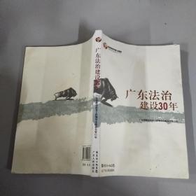 广东法治建设30年