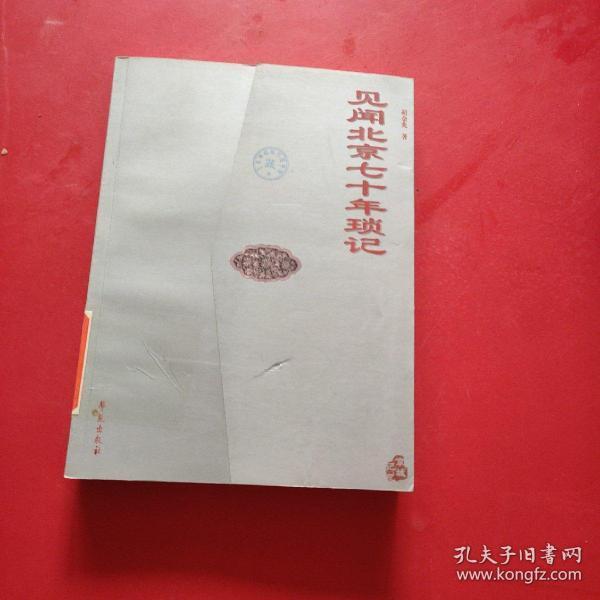 见闻北京七十年琐记