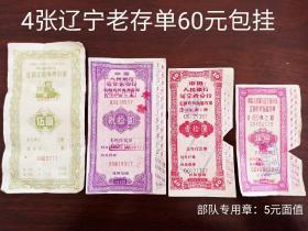 老存单:中国人民银行辽宁省分行4张老存单60元包挂,四化存单图案是一台履带拖拉机图案, 5元面值上加盖(部队专用章),各有特色,适合收藏