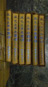 采色生草药图谱 (1-6册全)
