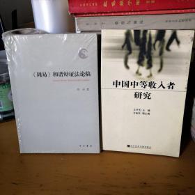 《周易》和谐辩证法论稿   中国中等收入者研究