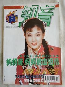 知音 1998 2