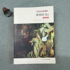 英国语文4(英汉双语)
