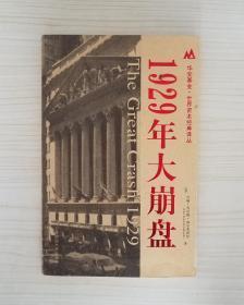 1929年大崩盘
