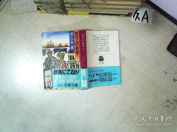日语书一本    64开   02