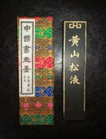日本回流80年代老墨碇 上海墨厂出口 黄山松液墨 重65克,尺寸:12.2X2.9X1.3