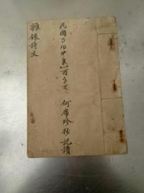 民国三十四年民间手抄,杂录诗文,内容奇特,字体工整,有劝解鸦片烟文。