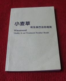 中医书,医学书--小麦草和生食疗法的奇效--医学5