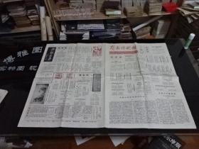 岭南诗歌报 1996年11月 第11期 总第23期 月刊  货号102-3     4开 4版   采桑子 长征颂