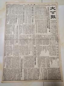 130大公报原版53年1月黄继光烈士的母亲写信给毛主席志愿军,罗盛教式的国际主义战士王永维,政务院关于加强公粮运输入仓工作的通知,洞庭湖整修工程