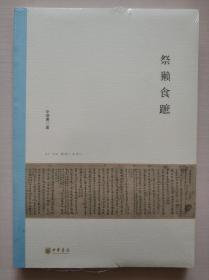 祭獭食蹠:北京大学中国古代史研究中心丛刊