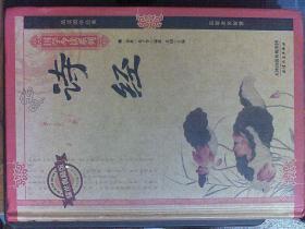 国学今读系列:诗经(耀世典藏版)