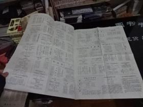 岭南诗歌报 1996年 9月 第9期 总第21期 月刊  货号102-3     4开 4版   澳门杂咏 等诗词