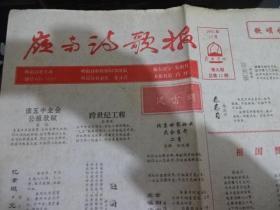 岭南诗歌报 1995年 12月 第9期 总第12期 月刊  货号102-3     4开 4版  、迎新  颂改革 等诗词