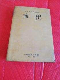 各科专门分担执笔   出血    1936年出版