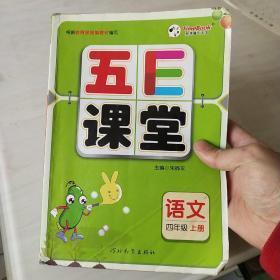 五e课堂语文四年级上册