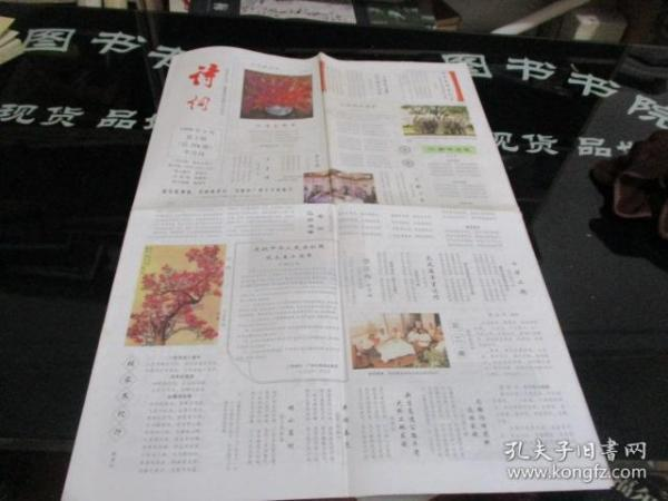 老报纸:诗词1990年1月 第2期  总358期 半月刊   4开4版 一张   品如图   101-1号柜