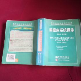 数据库系统概念(第 4 版)(影印版):第4版
