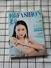 时尚北京2019年8月
