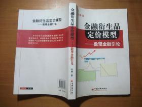 金融衍生品定价模型:数理金融引论