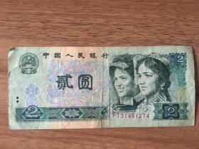 1990年第四套人民币纸币2元 保真
