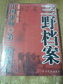 中国雄狮 三野档案
