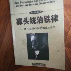 寡头统治铁律——现代民主制度中的政党社会学