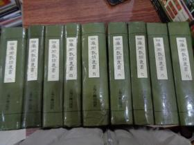 四库术数类丛书(全1-9册、精装)