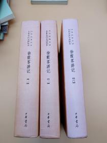徐霞客游记:中华经典名著全本全注全译  (二、三、四册缺第一册)