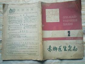 赤脚医生手册 1980-2