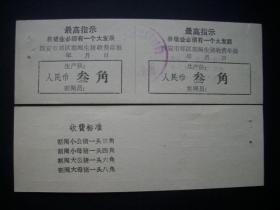 西安市语录阉割生猪票