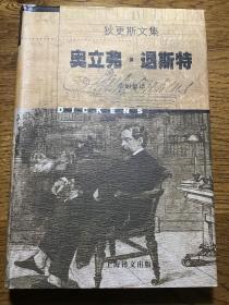 狄更斯文集:奥立弗·退斯特 上海译文出版社