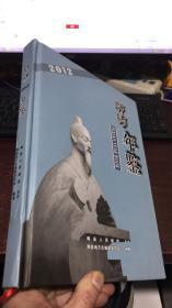 郫县年鉴 (2012)