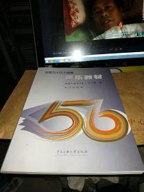 中国五十六个民族声乐教材:男高声部(下册)